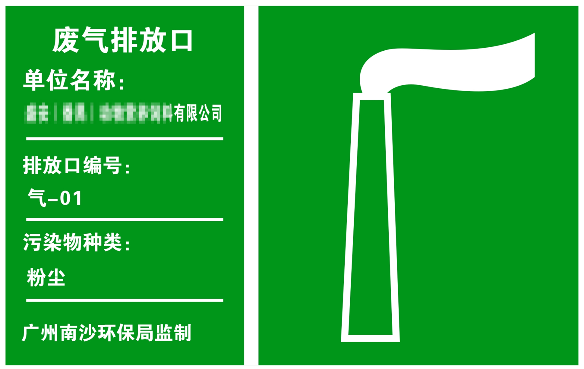 手工制作环保标识